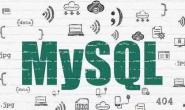 MySQL如何打开和关闭表